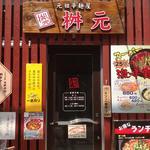 辛麺屋 桝元 福岡大名店のバイト