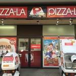 ピザーラ 柏店のバイト