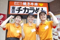東京チカラめし 新鎌ヶ谷店