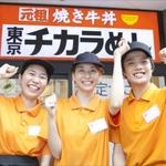 東京チカラめし 新宿西口1号店のバイト