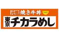 【東京チカラめし 新宿西口1号店】のロゴ