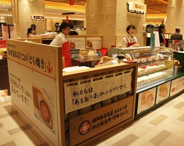 あまおう苺加工販売所「伊都きんぐ 博多マイング店」 のバイト写真2