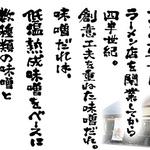 ラーメン屋壱番亭関宿店のバイト
