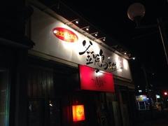 釜焼鳥本舗おやひなや 青森安方店