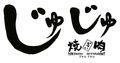 【焼肉レストランじゅじゅ】のロゴ