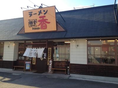 麺堂香 高城店のバイトメイン写真