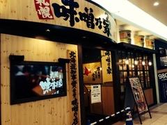 味噌乃家 別府ゆめタウン店