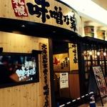 味噌乃家 別府ゆめタウン店のバイト
