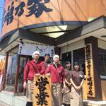 味噌乃家 森町バイパス店のバイト