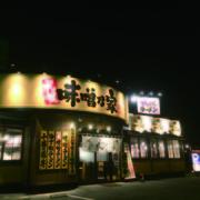 味噌乃家 熊本十禅寺店