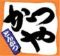【かつや刈谷恩田町店】のロゴ