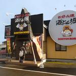 道とん掘 十文字店のバイト