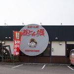 道とん堀 福島八木田店のバイト