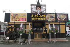 道とん堀 自治医大店