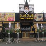 道とん堀 自治医大店のバイト