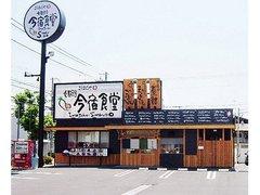 まいどおおきに姫路今宿食堂