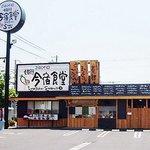 まいどおおきに姫路今宿食堂のバイト