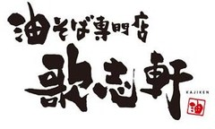 油そば専門店 歌志軒 関大前駅店