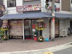 丼丸 関目店