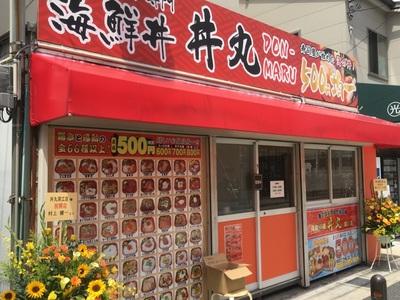 丼丸 深江店のバイトメイン写真