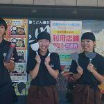 徳川 可部店のバイト