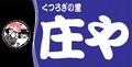 【庄や 掛川店】のロゴ