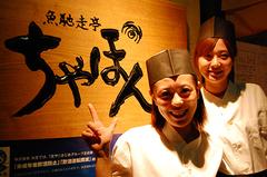ちゃぽん 渋谷店