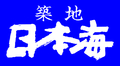【清水すし処 海 エスパルスドリームプラザ店】のロゴ