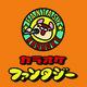 【カラオケファンタジー 島田駅前店】のロゴ
