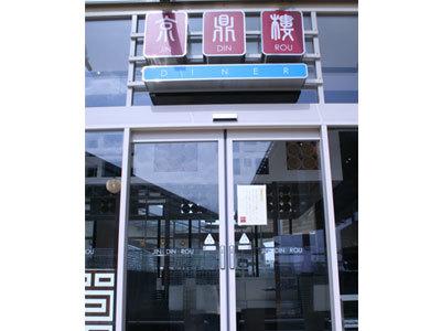 京鼎樓(ジンディンロウ) DINER ららぽーと新三郷店のバイト写真2