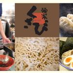 麺家くさび 富田店のバイト