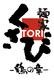 【くさび 八山田店(鶏の章)】のロゴ