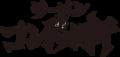 【コンドル軒 郡山朝日店】のロゴ