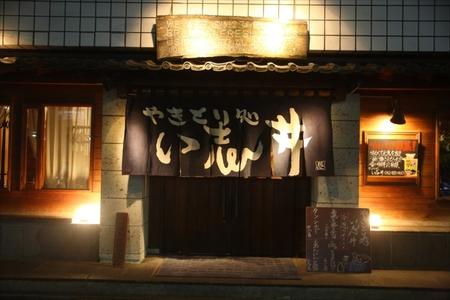 やきとり処い志井 東口店のバイト写真2
