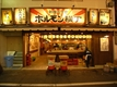 【新宿三丁目ホルモン横丁 日本再生酒場 その弐】のバイトメイン写真