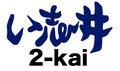 【い志井 2-kai】のロゴ