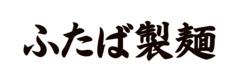 ふたば製麺アトレ川崎店