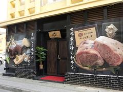 疾風ホルモン 前島店