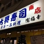 大興寿司 南店のバイト