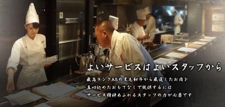 備長炭ステーキ炉Sakai 東京麻布十番店のバイトメイン写真