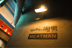 仙台銀座の肉男(ミートマン)