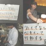創作酒庵 彩蔵 南浦和店のバイト