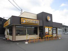 カレーハウスCoCo壱番屋 郡山東店