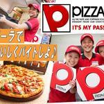 ピザーラ高崎南店のバイト