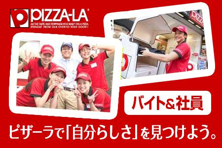 ピザーラ 小田急相模原店のバイトメイン写真