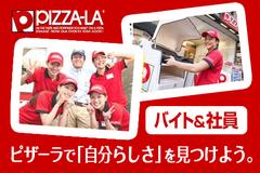 ピザーラ あま・大治店