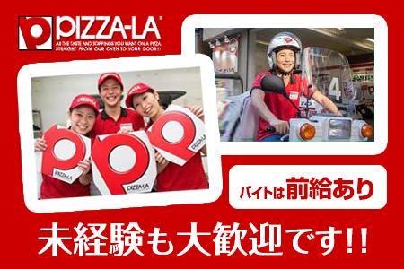 ピザーラ 小田急相模原店のバイト写真2