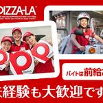 ピザーラ 和歌山店のバイト