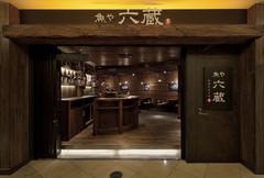 魚や六蔵 六本木ヒルズ店