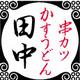 【串カツ田中 王子店】のロゴ
